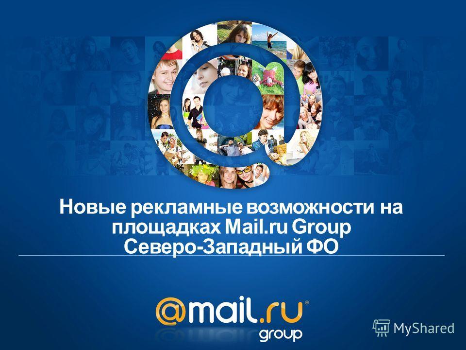 Новые рекламные возможности на площадках Mail.ru Group Северо-Западный ФО