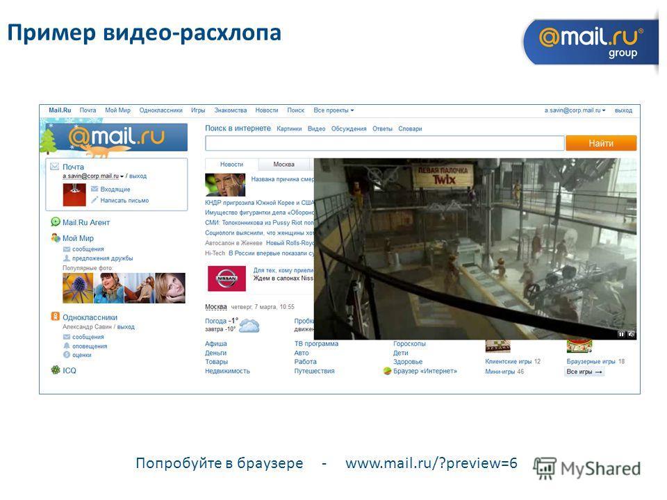 Пример видео-расхлопа Попробуйте в браузере - www.mail.ru/?preview=6