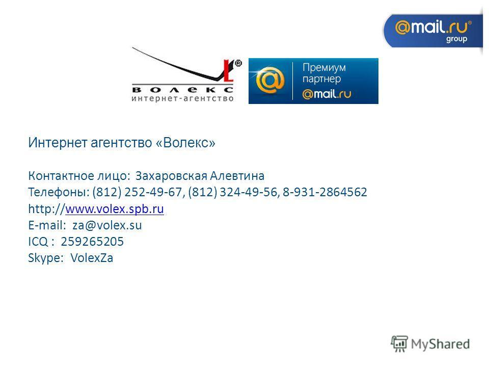 Интернет агентство «Волекс» Контактное лицо: Захаровская Алевтина Телефоны: (812) 252-49-67, (812) 324-49-56, 8-931-2864562 http://www.volex.spb.ruwww.volex.spb.ru E-mail: za@volex.su ICQ : 259265205 Skype: VolexZa