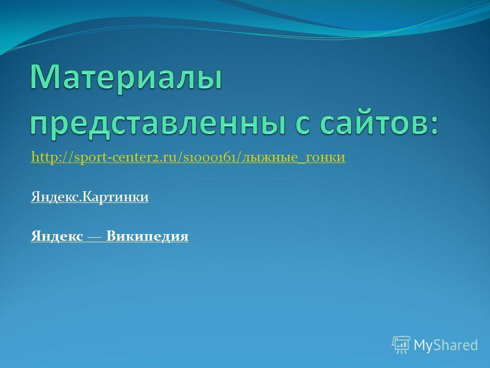 http://sport-center2.ru/s1000161/лыжные_гонки Яндекс.Картинки Яндекс Википедия