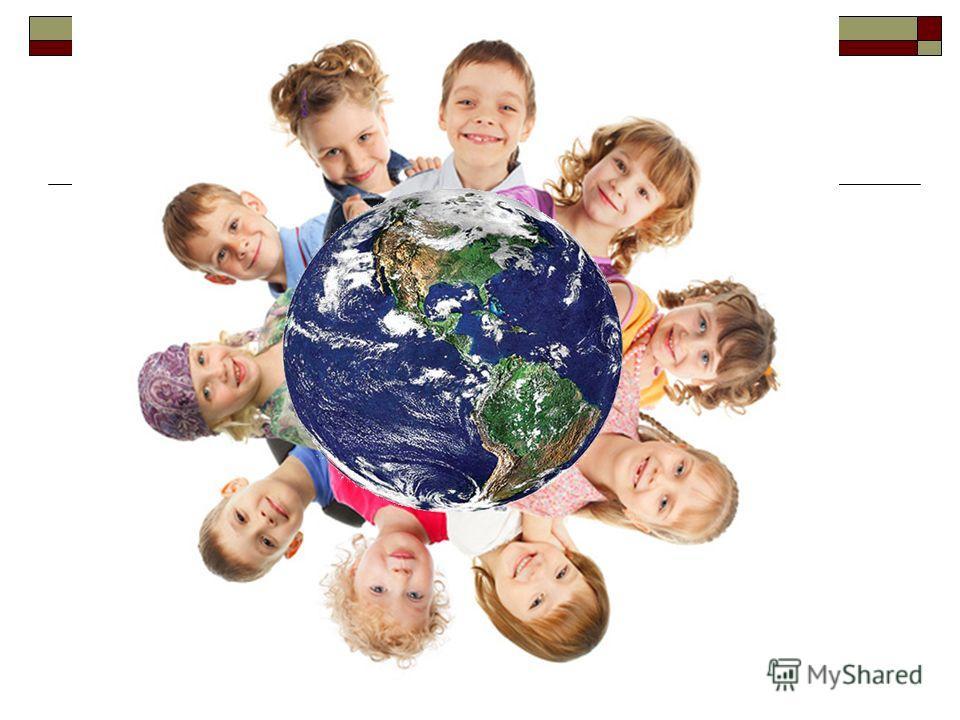 Здоровье, какое прекрасное слово! Так пусть на здоровой планете растут здоровые дети.