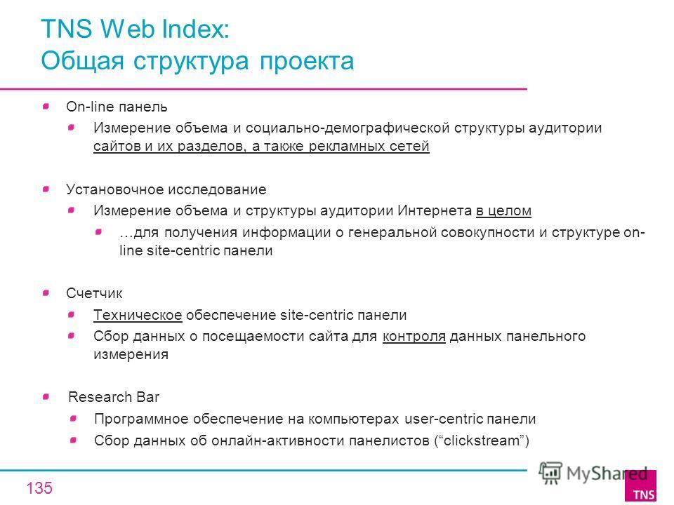 TNS Web Index: Общая структура проекта On-line панель Измерение объема и социально-демографической структуры аудитории сайтов и их разделов, а также рекламных сетей Установочное исследование Измерение объема и структуры аудитории Интернета в целом …д
