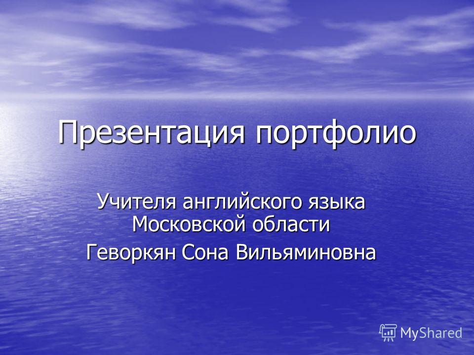 Презентация портфолио Учителя английского языка Московской области Геворкян Сона Вильяминовна