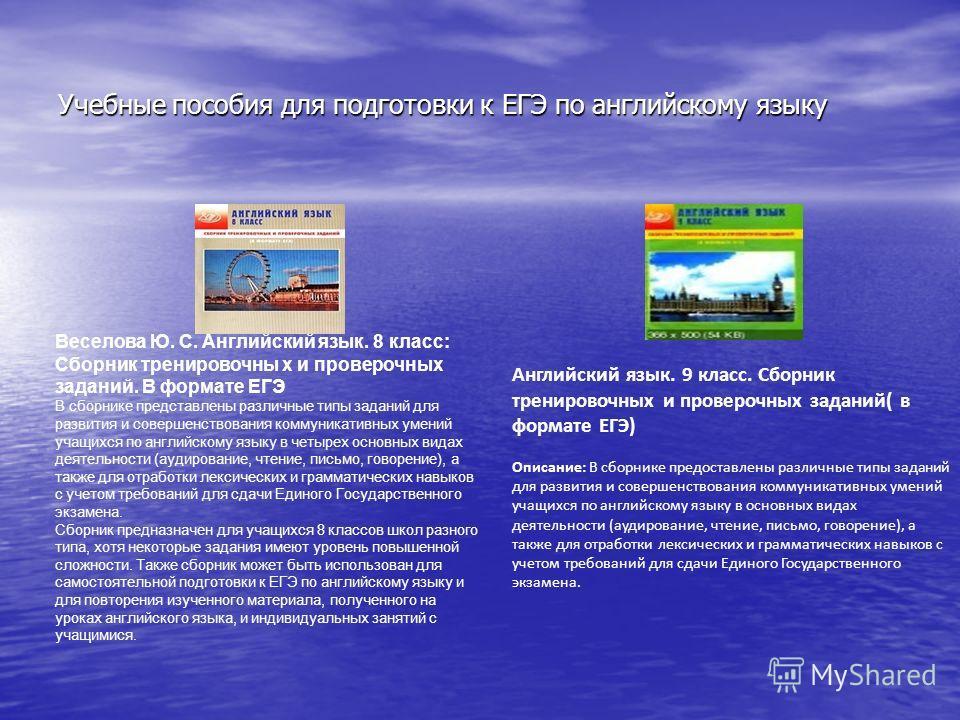 Учебник По Английскому Языку 8 Класс Е.И Пассов