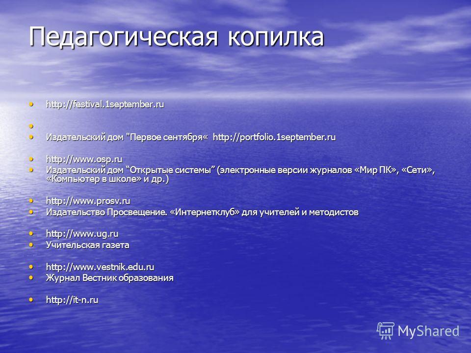 Педагогическая копилка http://festival.1september.ru http://festival.1september.ru Издательский дом