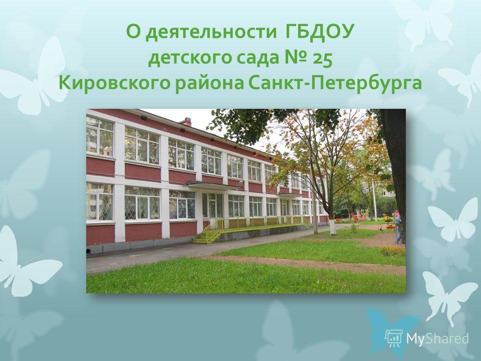 О деятельности ГБДОУ детского сада 25 Кировского района Санкт-Петербурга