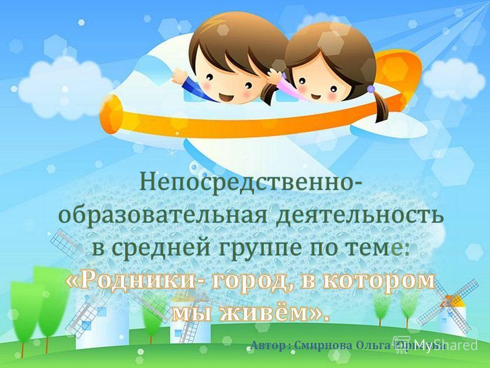 Автор : Смирнова Ольга Юрьевна
