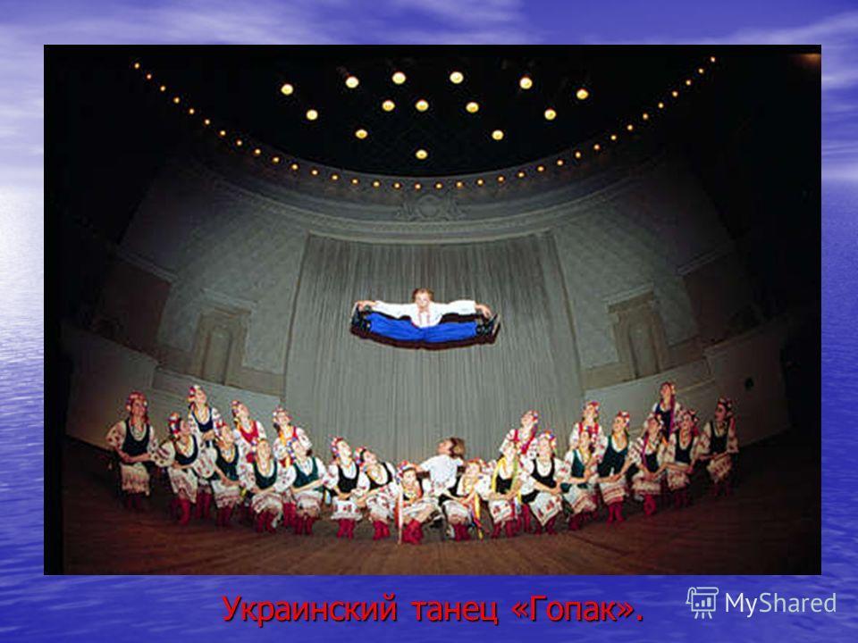 Украинский танец «Гопак».