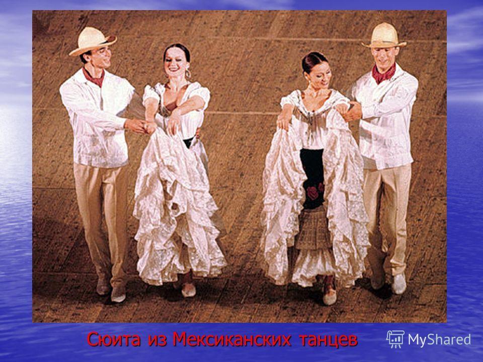Сюита из Мексиканских танцев