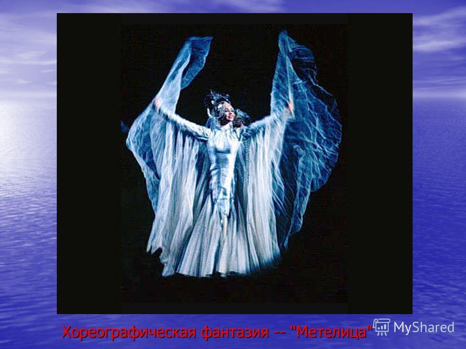 Хореографическая фантазия -- Метелица