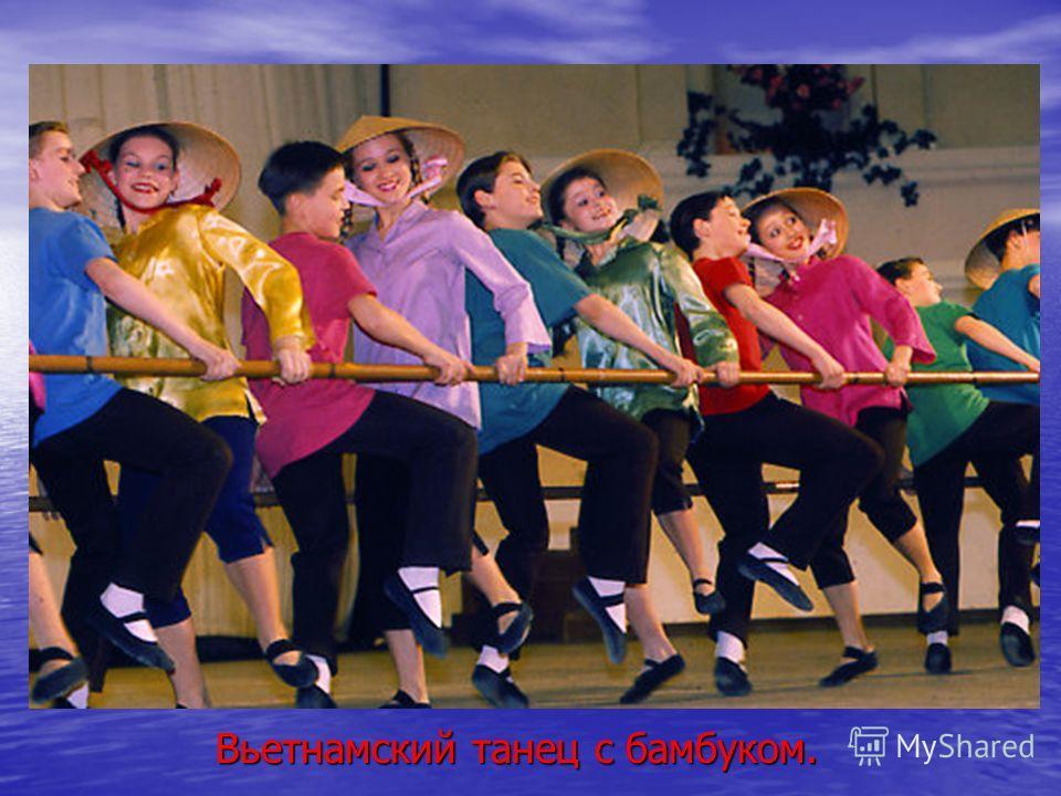 Вьетнамский танец с бамбуком.