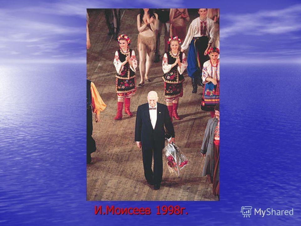 И.Моисеев 1998 г.