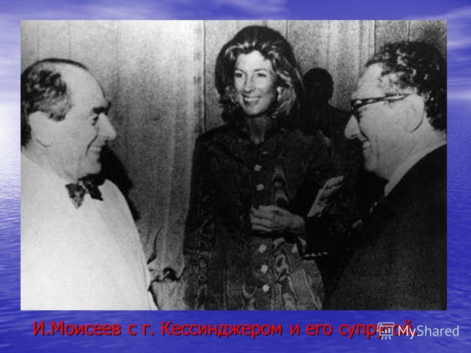 И.Моисеев с г. Кессинджером и его супругой.