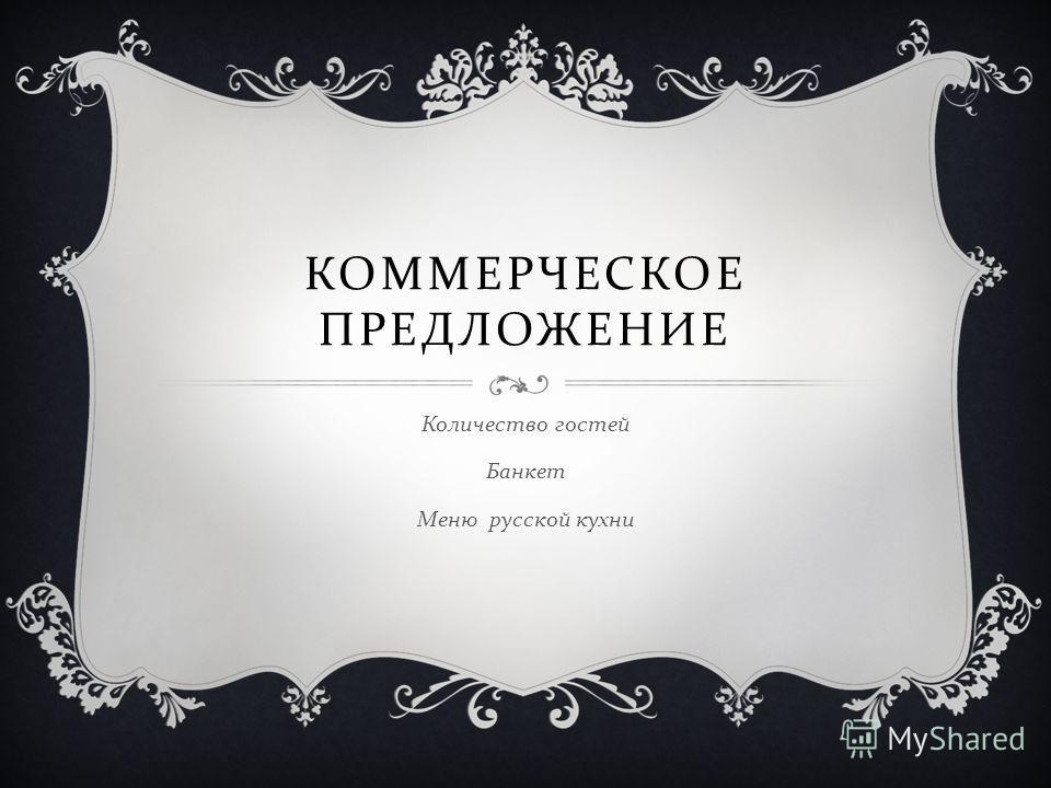 КОММЕРЧЕСКОЕ ПРЕДЛОЖЕНИЕ Количество гостей Банкет Меню русской кухни