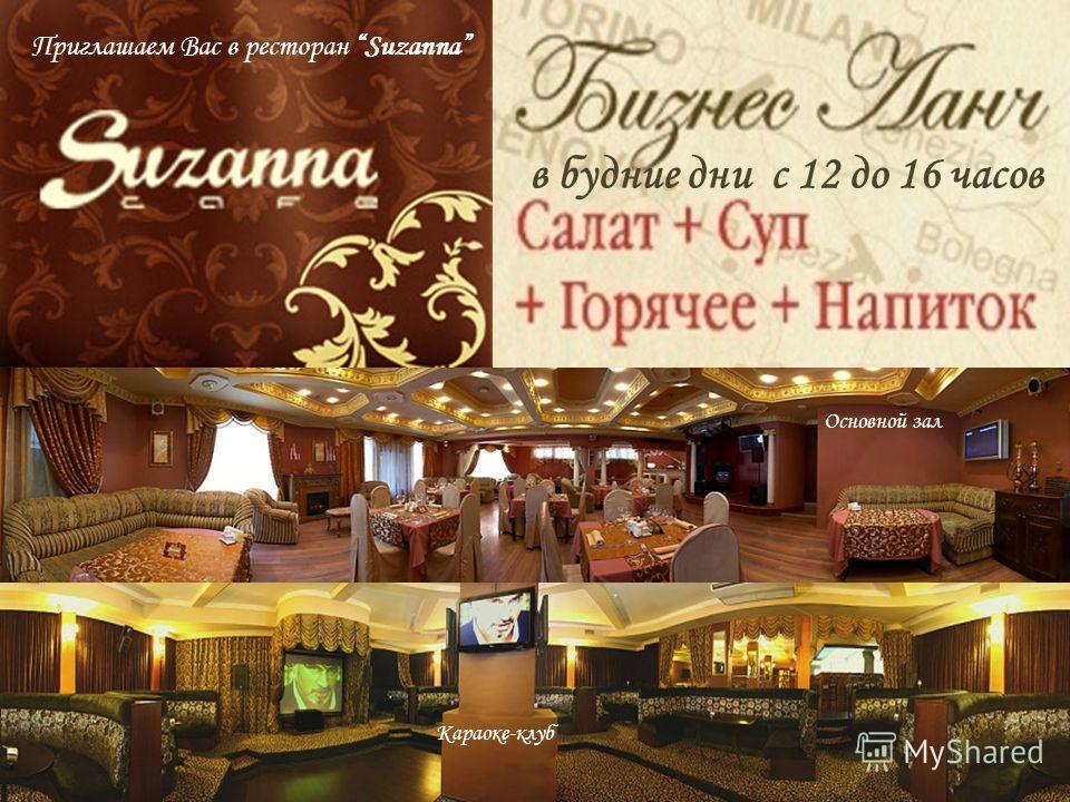 Приглашаем Вас в ресторан Suzanna в будние дни с 12 до 16 часов Основной зал Караоке-клуб