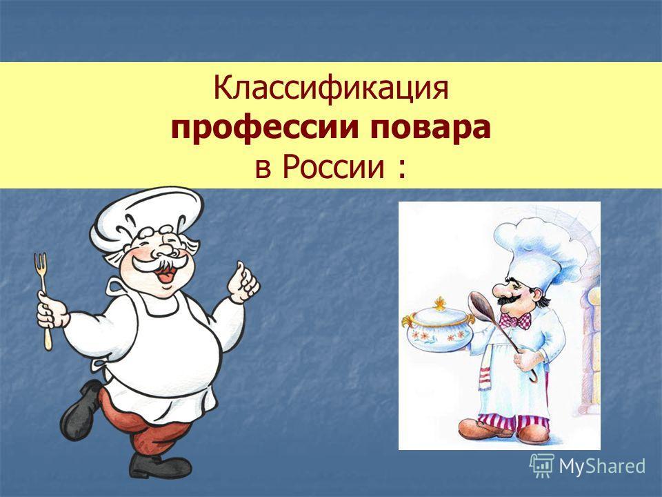 Классификация профессии повара в России :