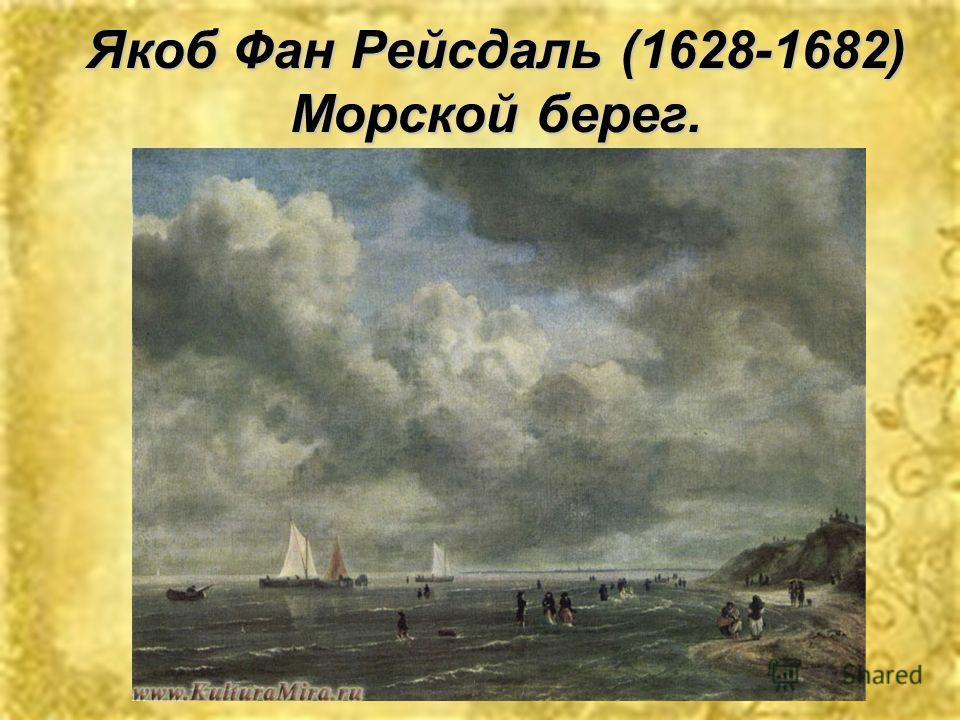 Якоб Фан Рейсдаль (1628-1682) Морской берег.