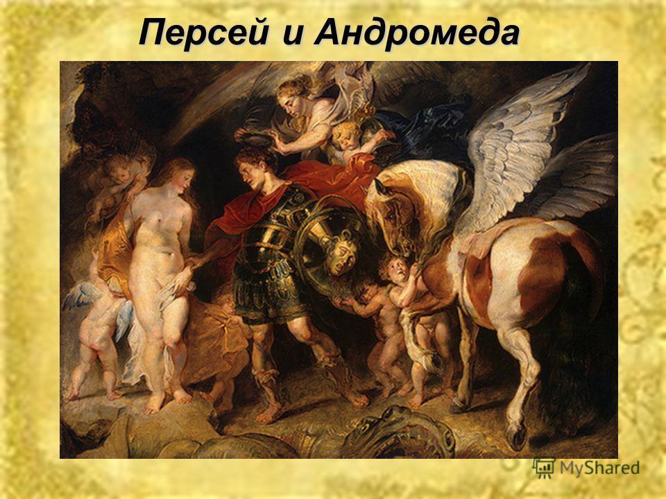 Персей и Андромеда Персей и Андромеда
