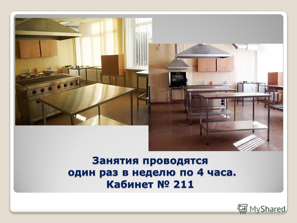 Занятия проводятся один раз в неделю по 4 часа. Кабинет 211