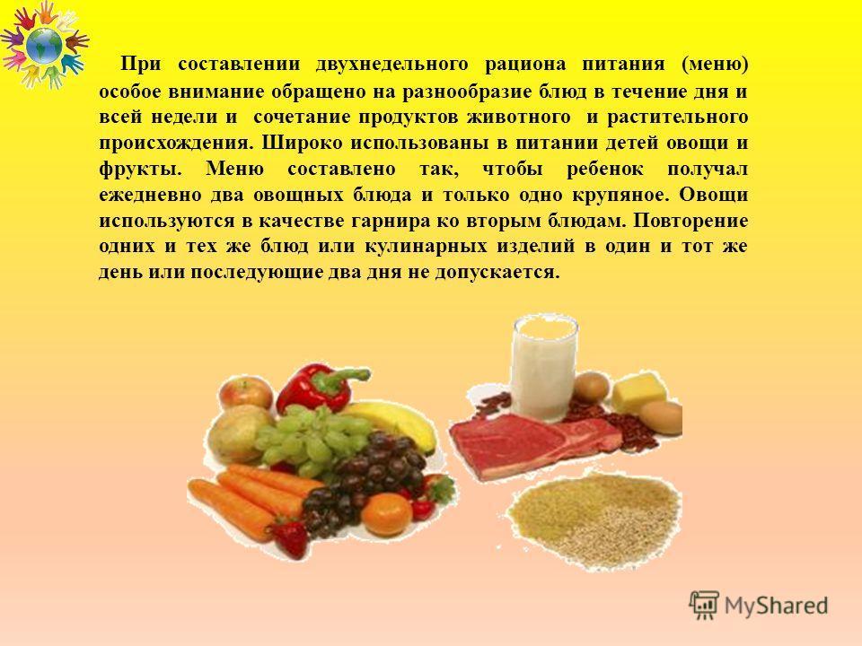 При составлении двухнедельного рациона питания (меню) особое внимание обращено на разнообразие блюд в течение дня и всей недели и сочетание продуктов животного и растительного происхождения. Широко использованы в питании детей овощи и фрукты. Меню со