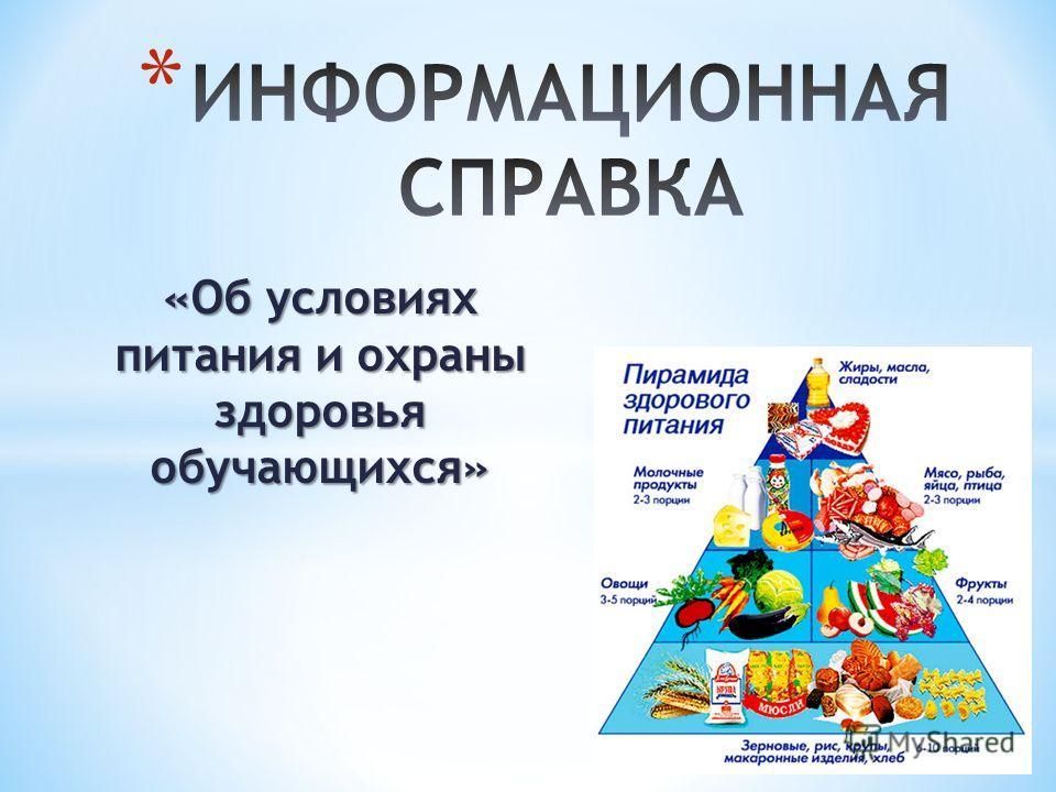 «Об условиях питания и охраны здоровья обучающихся»