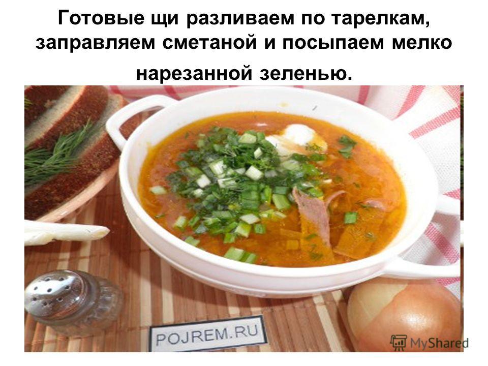 Готовые щи разливаем по тарелкам, заправляем сметаной и посыпаем мелко нарезанной зеленью.