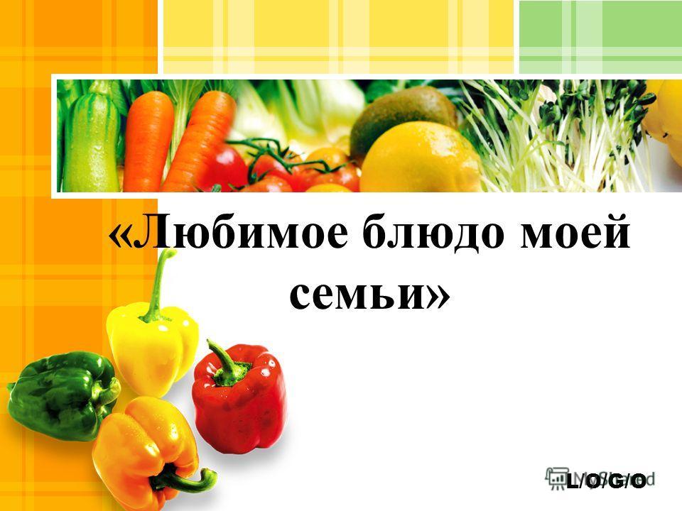 L/O/G/O «Любимое блюдо моей семьи»
