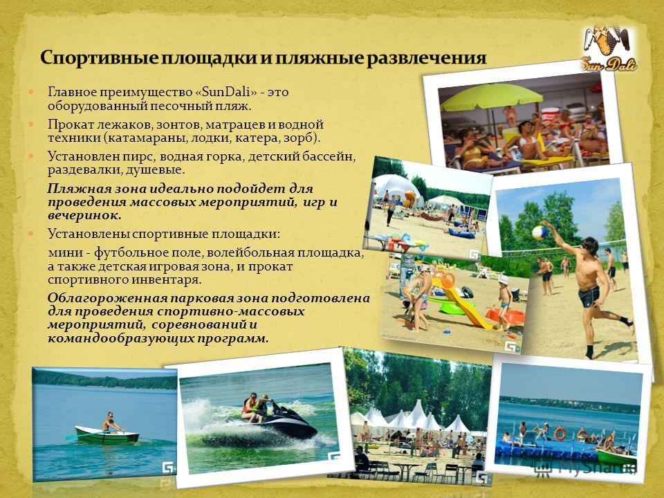 Главное преимущество «SunDali» - это оборудованный песочный пляж. Прокат лежаков, зонтов, матрацев и водной техники (катамараны, лодки, катера, зорб). Установлен пирс, водная горка, детский бассейн, раздевалки, душевые. Пляжная зона идеально подойдет
