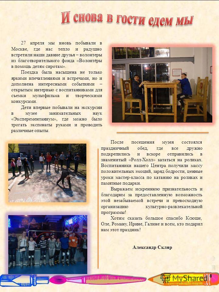 8 27 апреля мы вновь побывали в Москве, где нас тепло и радушно встретили наши давние друзья – волонтеры из благотворительного фонда «Волонтёры в помощь детям сиротам». Поездка была насыщена не только яркими впечатлениями и встречами, но и дополнена