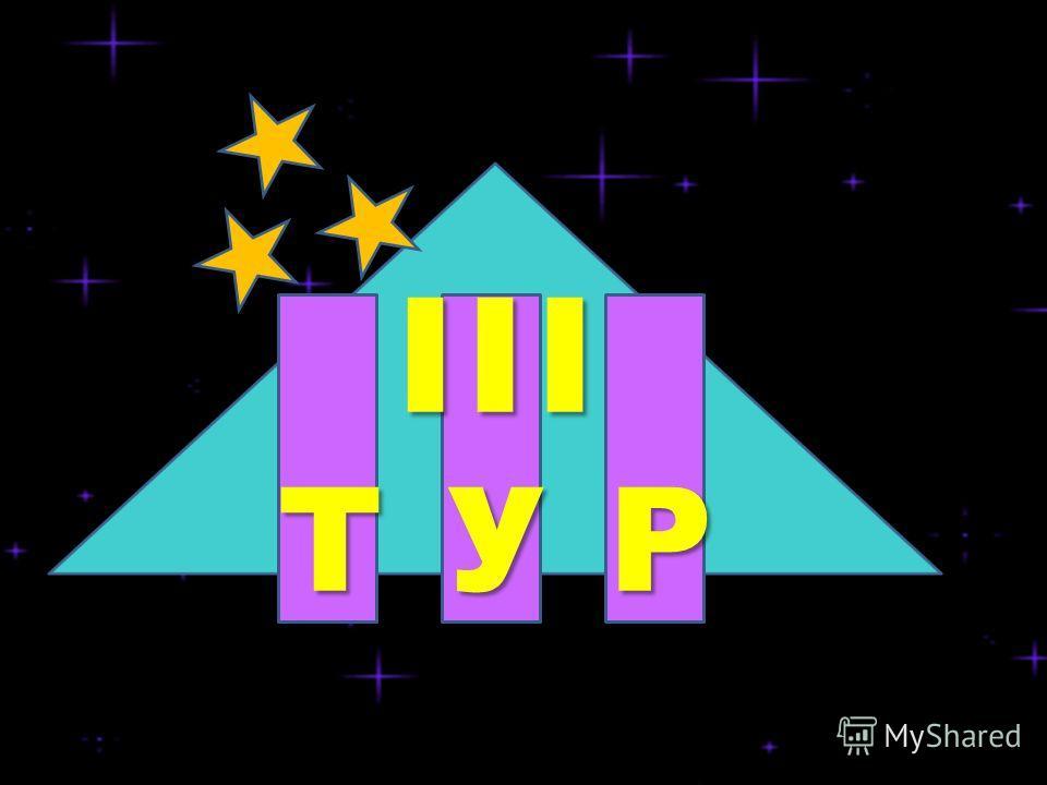 III Т У Р