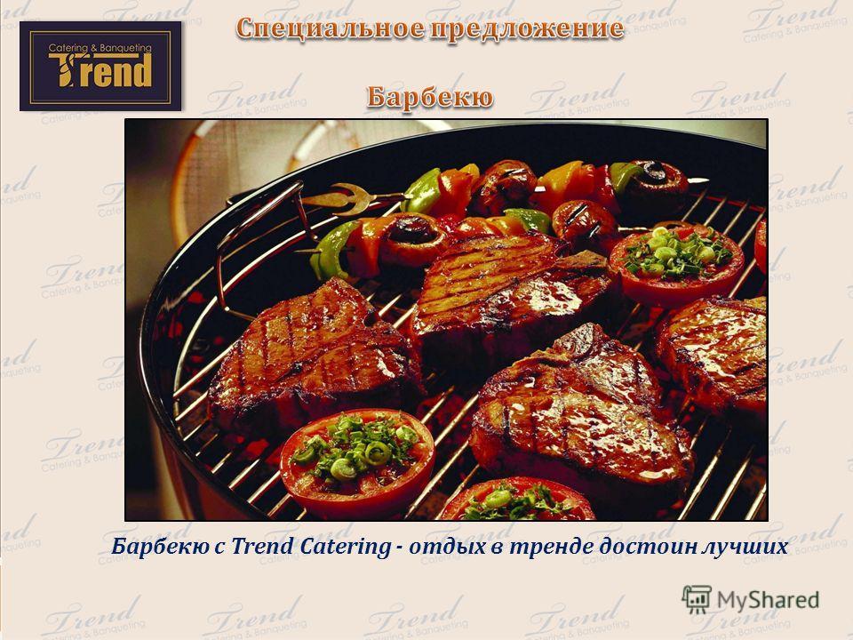 Барбекю с Trend Catering - отдых в тренде достоин лучших