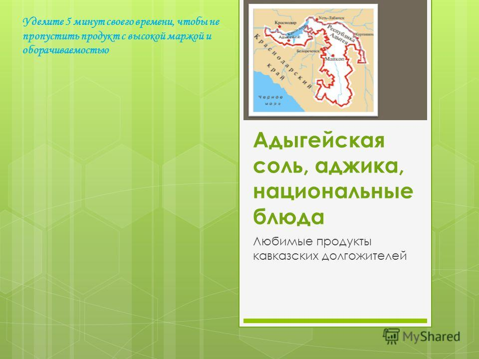 Презентация на тему кавказская кухня скачать