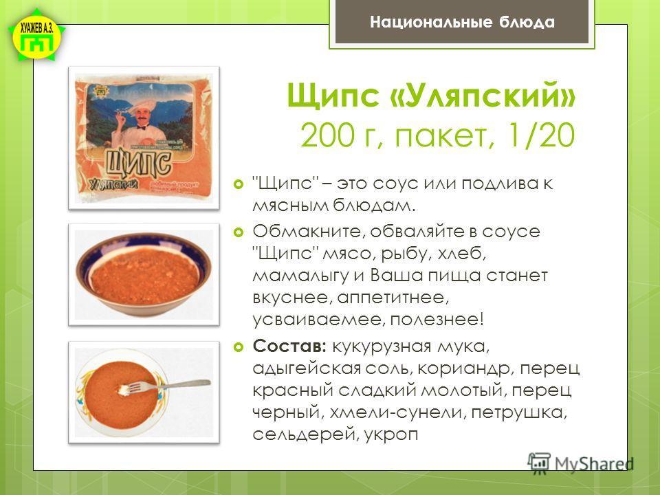 Перед приготовлением разрезать их на куски 4—5 см и опустить в жареный на масле с курдючным жиром лук с молотым красным перцем и киндзой.