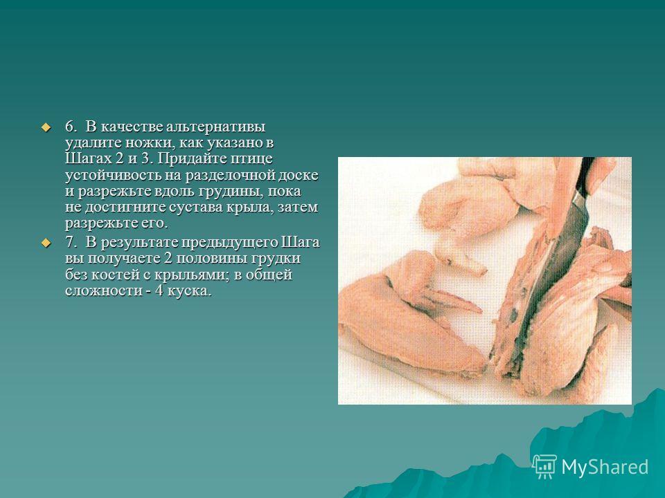 6. В качестве альтернативы удалите ножки, как указано в Шагах 2 и 3. Придайте птице устойчивость на разделочной доске и разрежьте вдоль грудины, пока не достигните сустава крыла, затем разрежьте его. 6. В качестве альтернативы удалите ножки, как указ