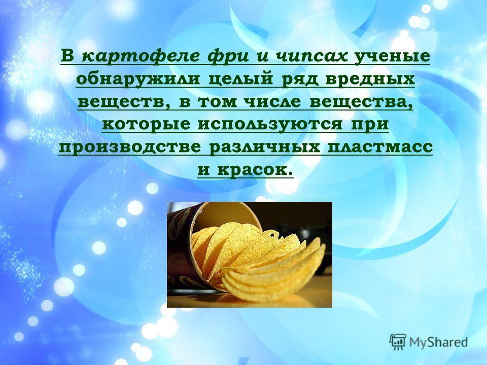 В картофеле фри и чипсах ученые обнаружили целый ряд вредных веществ, в том числе вещества, которые используются при производстве различных пластмасс и красок.