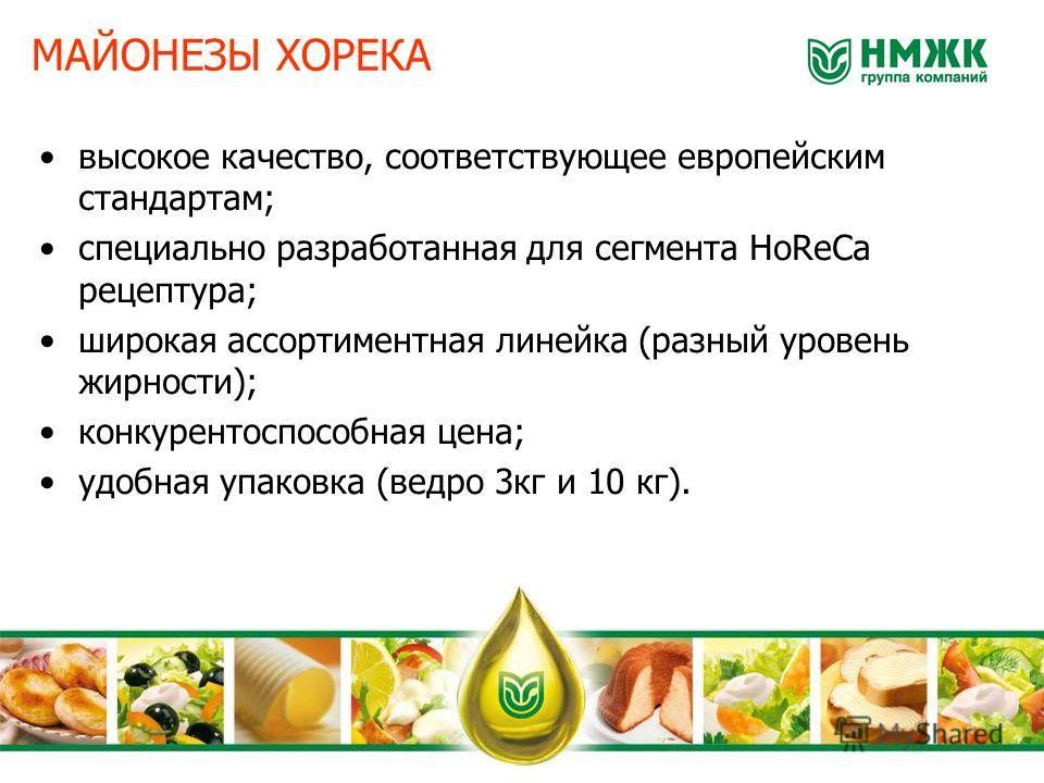 МАЙОНЕЗЫ ХОРЕКА высокое качество, соответствующее европейским стандартам; специально разработанная для сегмента HoReCa рецептура; широкая ассортиментная линейка (разный уровень жирности); конкурентоспособная цена; удобная упаковка (ведро 3 кг и 10 кг