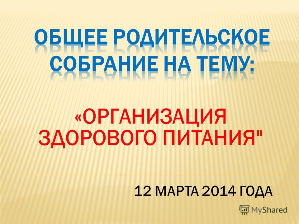 «ОРГАНИЗАЦИЯ ЗДОРОВОГО ПИТАНИЯ 12 МАРТА 2014 ГОДА
