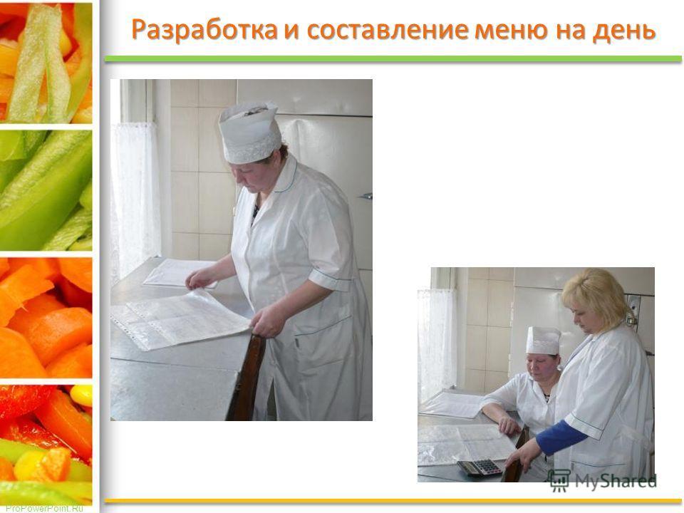 ProPowerPoint.Ru Разработка и составление меню на день