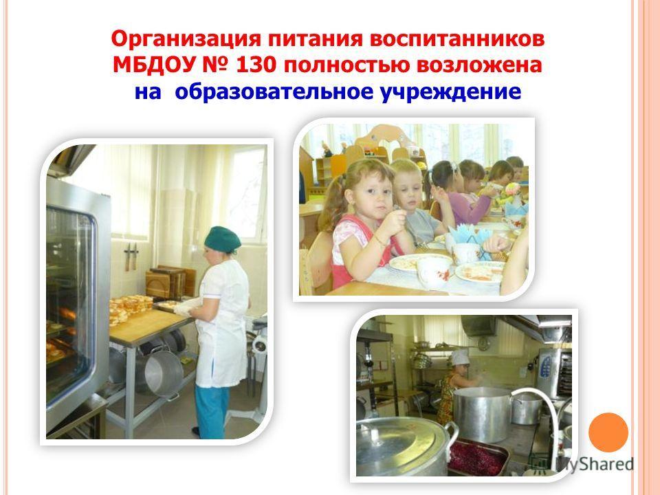 Организация питания воспитанников МБДОУ 130 полностью возложена на образовательное учреждение