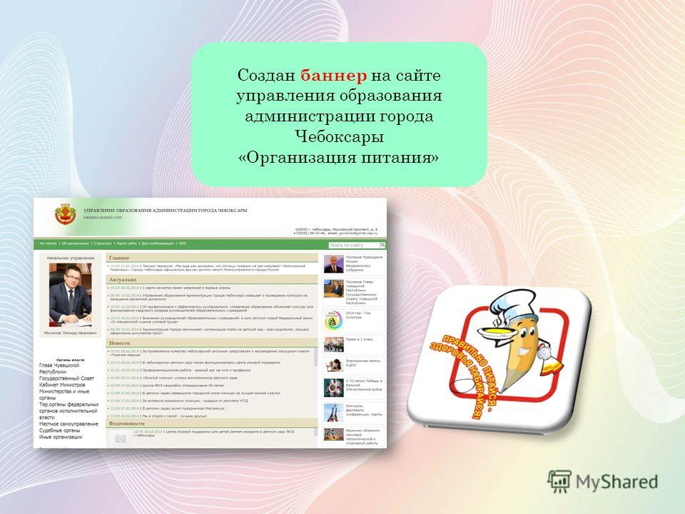 Создан баннер на сайте управления образования администрации города Чебоксары «Организация питания»