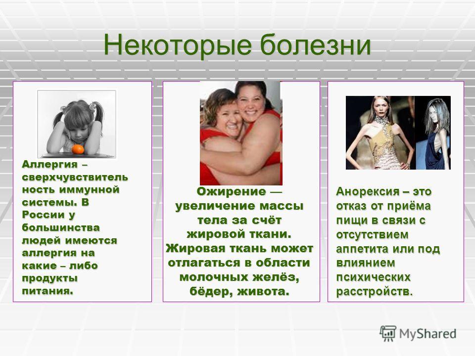 Некоторые болезни Ожирение Ожирение увеличение массы тела за счёт жировой ткани. Жировая ткань может отлагаться в области молочных желёз, бёдер, живота. Аллергия – сверхчувствитель ность иммунной системы. В России у большинства людей имеются аллергия
