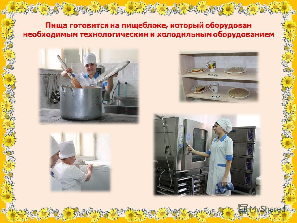 FokinaLida.75@mail.ru Пища готовится на пищеблоке, который оборудован необходимым технологическим и холодильным оборудованием