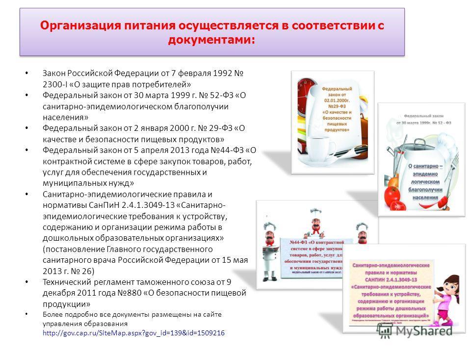 Организация питания осуществляется в соответствии с документами: Закон Российской Федерации от 7 февраля 1992 2300-I «О защите прав потребителей» Федеральный закон от 30 марта 1999 г. 52-ФЗ «О санитарно-эпидемиологическом благополучии населения» Феде