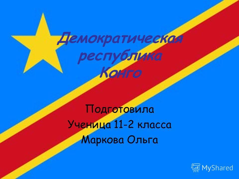 Демократическая республика Конго Подготовила Ученица 11-2 класса Маркова Ольга