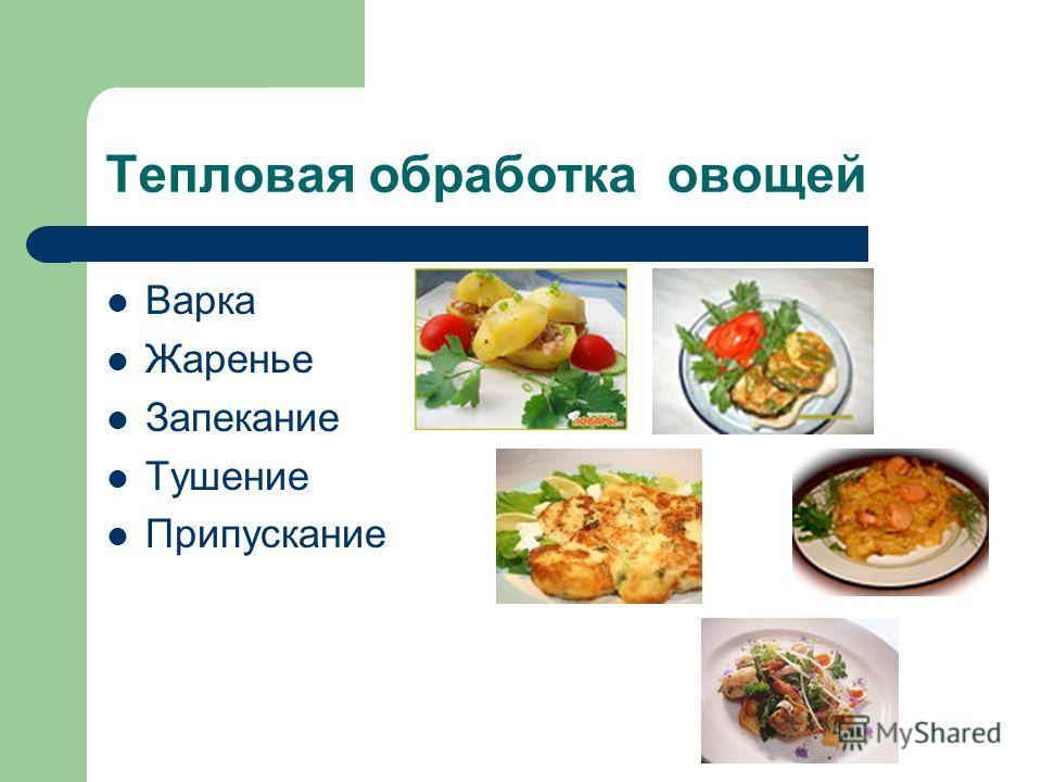 Тепловая обработка овощей Варка Жаренье Запекание Тушение Припускание