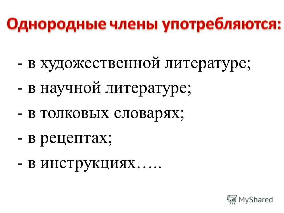 -в художественной литературе; -в научной литературе; -в толковых словарях; -в рецептах; -в инструкциях…..