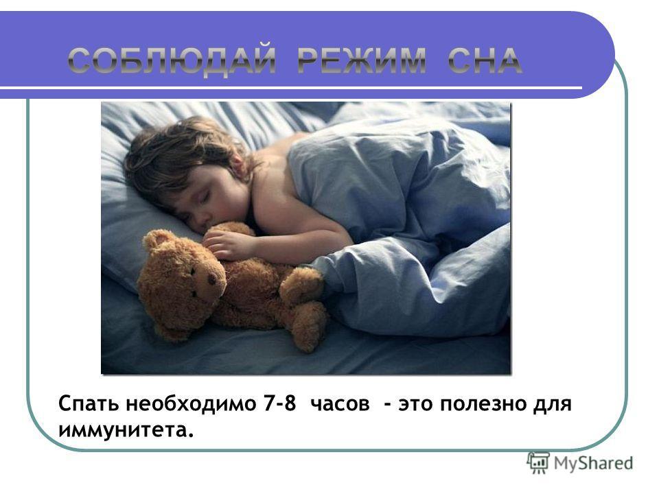 Спать необходимо 7-8 часов - это полезно для иммунитета.