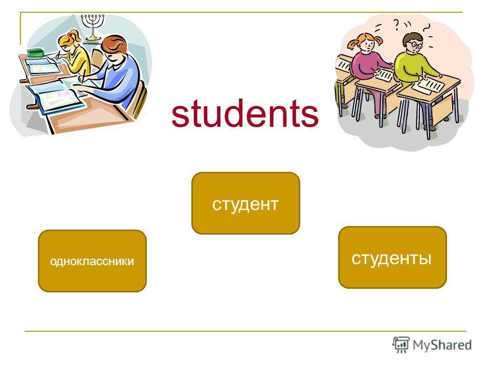 students студенты одноклассники студент