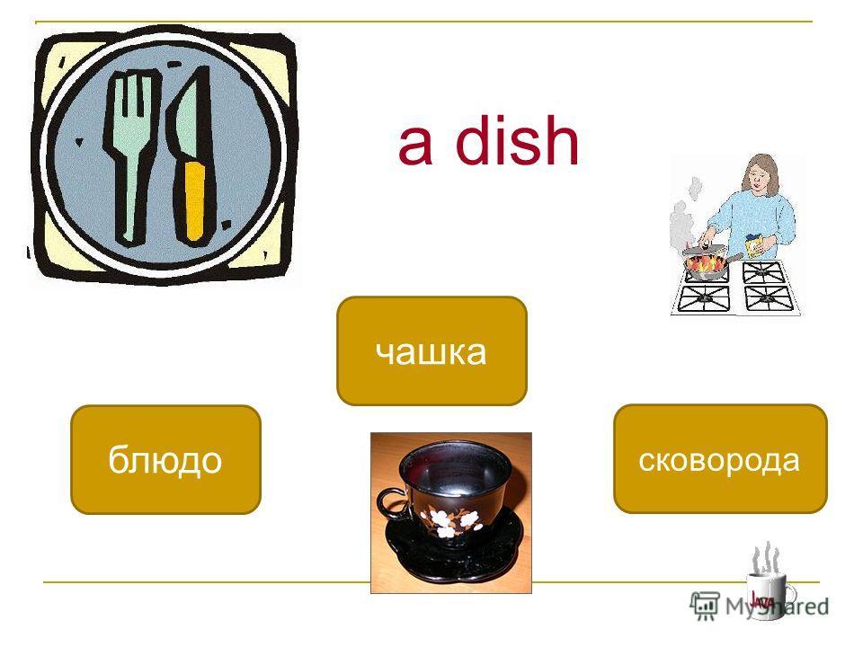 a dish блюдо чашка сковорода