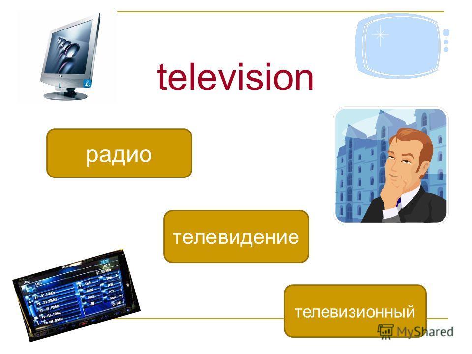 television телевидение радио телевизионный